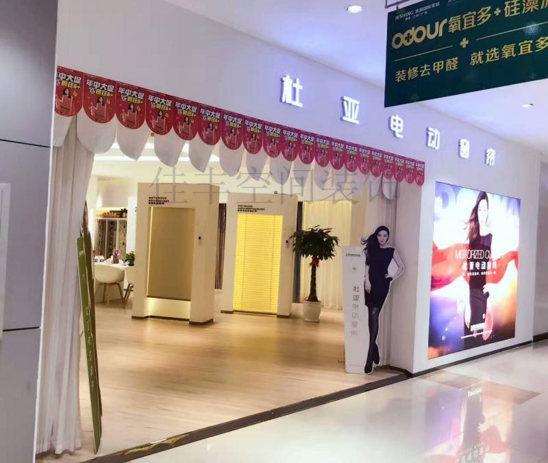 南京店铺装修—杜亚电动窗帘