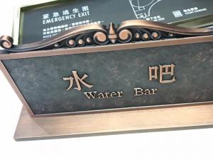 铜制品标识导视水吧